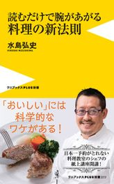 読むだけで腕があがる料理の新法則