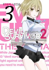 DEVIL SURVIVOR2 the ANIMATION 3巻