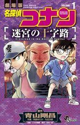 名探偵コナン 迷宮の十字路(少年サンデーコミックス)