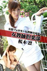 女教師倶楽部 桜木凛 妄想フェロモン女教師の家庭訪問