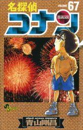 名探偵コナン(67)