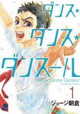 ダンス・ダンス・ダンスール(ビッグコミックス)