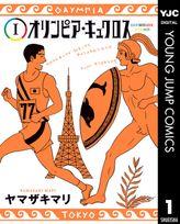 オリンピア・キュクロス(ヤングジャンプコミックスDIGITAL)