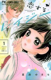 恋するレイジー(フラワーコミックス)
