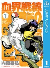 血界戦線 Back 2 Back(ジャンプコミックスDIGITAL)