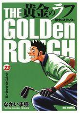 黄金のラフ(23)