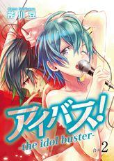 アイバス!-the idol buster-【合本版】2巻