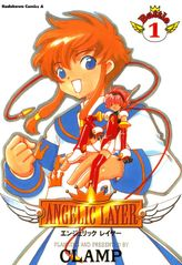 ANGELIC LAYER(角川コミックス・エース)