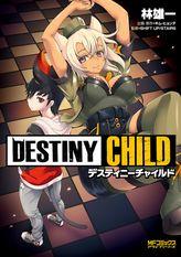 DESTINY CHILD(MFコミックス アライブシリーズ)