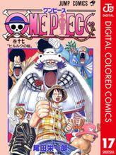 ONE PIECE カラー版 17