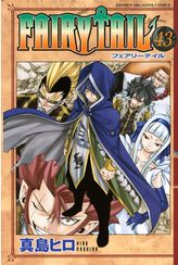FAIRY TAIL(43)