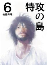 特攻の島6【期間限定無料】