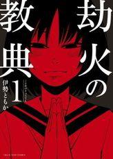 劫火の教典(裏少年サンデーコミックス)