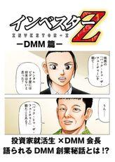 【超!試し読み】インベスターZ DMM篇