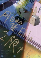 月曜日は2限から(ゲッサン少年サンデーコミックス)