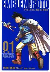 ドラゴンクエスト列伝 ロトの紋章 完全版(ヤングガンガンコミックスデラックス)