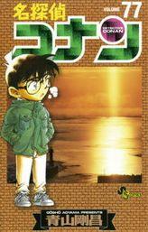 名探偵コナン(77)
