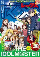 Comic REX (コミック レックス) 2016年7月号[雑誌]
