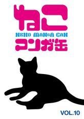 ねこマンガ缶vol.10