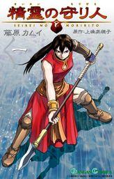 精霊の守り人(ガンガンコミックス)