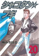 シャコタン★ブギ(20)