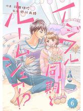 comic Berry's イジワル同期とルームシェア!?6巻