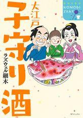 大江戸子守り酒(SPコミックス)