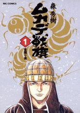 ムカデ戦旗(ビッグコミックス)