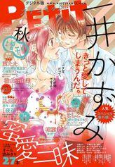 Petit Comic増刊(プチコミック)