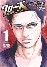 クローズ EXPLODE(少年チャンピオン・コミックス エクストラ)