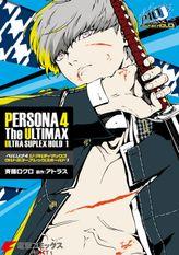 ペルソナ4 ジ・アルティマックス ウルトラスープレックスホールド(電撃コミックスNEXT)