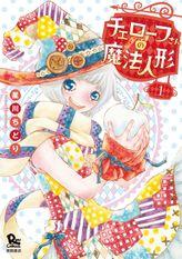 チェローフさんの魔法人形(RYU COMICS)