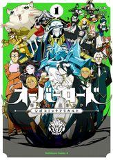 オーバーロード 公式コミックアラカルト(角川コミックス・エース)