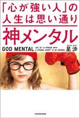 神メンタル 「心が強い人」の人生は思い通り
