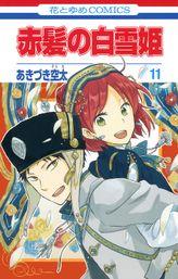 赤髪の白雪姫 11巻