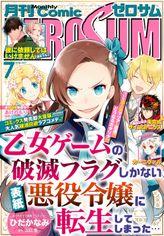 Comic ZERO-SUM (コミック ゼロサム) 2018年7月号[雑誌]