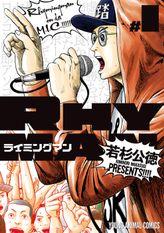 ライミングマン(ヤングアニマルコミックス)