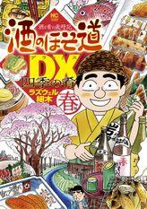 酒のほそ道DX 四季の肴(漫画ゴラク)