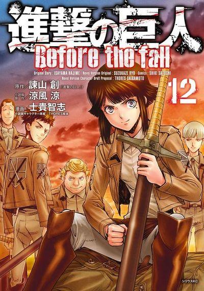 進撃の巨人 Before the fall(12)