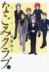なごみクラブ (3)
