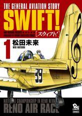 SWIFT!(RYU COMICS)
