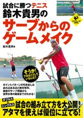 試合に勝つテニス 鈴木貴男のサーブからのゲームメイク