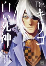 Dr.キリコ~白い死神~(ヤングチャンピオン・コミックス)