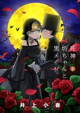 死神坊ちゃんと黒メイド(1)