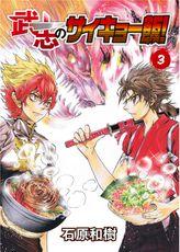 武志のサイキョー飯!(3)