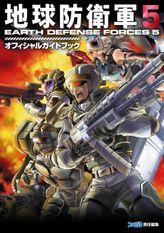 地球防衛軍5 オフィシャルガイドブック(ファミ通の攻略本)