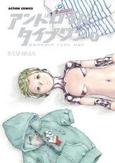 アンドロイドタイプワン(アクションコミックス)