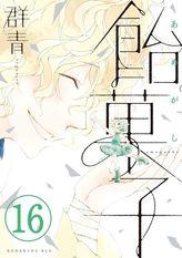 飴菓子 分冊版(16)