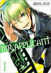 MR.APPLICANT(ZERO-SUMコミックス)