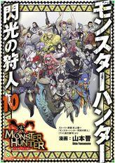 モンスターハンター 閃光の狩人 (10)